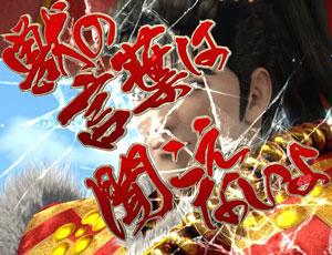 CR真・花の慶次2 ドデカ3D文字