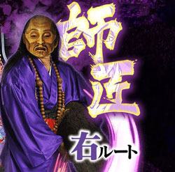 CR彼岸島 師匠ルート(右打ち)
