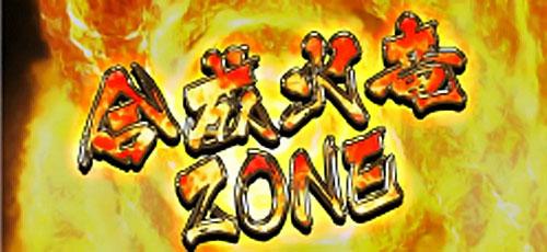 烈火の炎 ボーナス解析