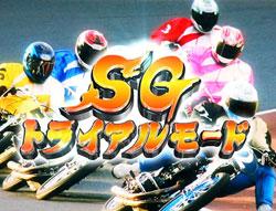 オートレーススピードスター森且行 SGトライアルモード