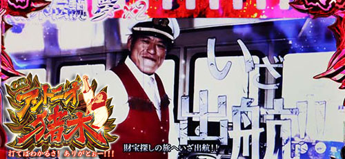 CRアントニオ猪木 打てばわかるさ!ありがとぉー!!!