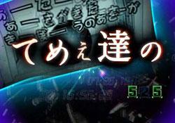ぱちんこ GANTZ EXTRA GANTZタイマー予告