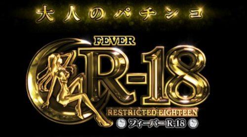 CRフィーバーR-18