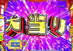 SUPER電役ナナシーDXII 大当り