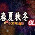CR春夏秋冬withさくらももこ劇場 GL