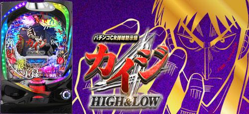 CR弾球黙示録カイジ4 HIGH&LOW