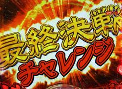 犬夜叉 ジャッジメント∞ 最終決戦チャレンジ