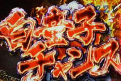 犬夜叉 ジャッジメント∞ 白童子チャンス