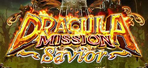 十字架4 ドラキュラミッション