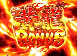 CR麻雀格闘倶楽部 黄龍ボーナス