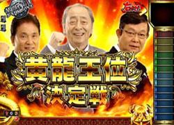 CR麻雀格闘倶楽部 格闘倶楽部RUSH