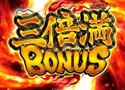 CR麻雀格闘倶楽部 三倍満ボーナス