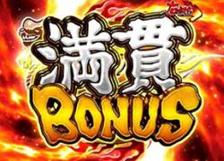 CR麻雀格闘倶楽部 満貫ボーナス