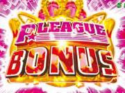 ボウリング革命P★LEAGUE P★LEAGUEボーナス