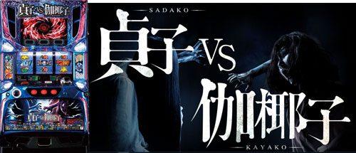 貞子vs伽椰子 スロット
