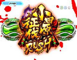 CR戦国乙女5 10th Anniversary 小田原征伐RUSH図柄揃い
