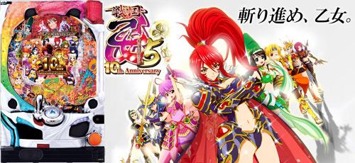 CR戦国乙女5 10th Anniversary