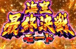 "CR聖闘士星矢4 The Battle of ""限界突破"" 海皇最終決戦モード"