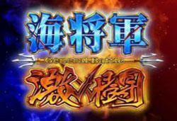 "CR聖闘士星矢4 The Battle of ""限界突破"" 海将軍激闘モード"