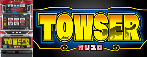 TOWSER スロット