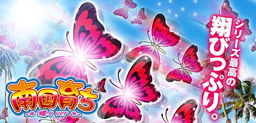 南国育ち~蝶々ver~