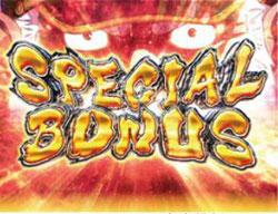 ぱちんこ宇宙戦艦ヤマト2199 SPECIAL BONUS