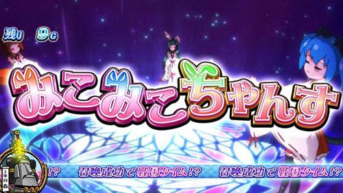 戦コレ 徳川 みこみこちゃんす ライブ