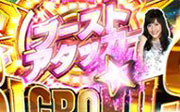 CRぱちんこ AKB48-3 誇りの丘 ブーストアタッカービッグボーナス