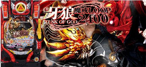 CR牙狼TUSK OF GOD XX