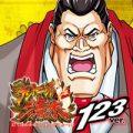 CRアントニオ猪木 打てばわかるさ!ありがとぉー!!! 123ver.