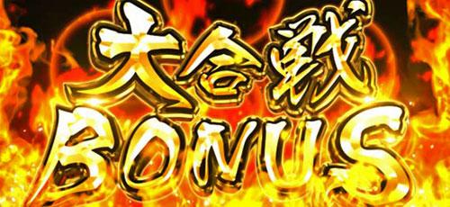 花の慶次5 剛弓 ART 大合戦ボーナス