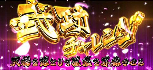 花の慶次5 剛弓 武功チャレンジ