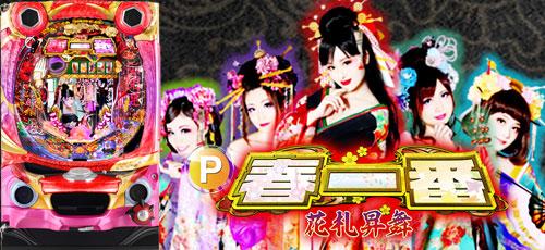 P春一番~花札昇舞~