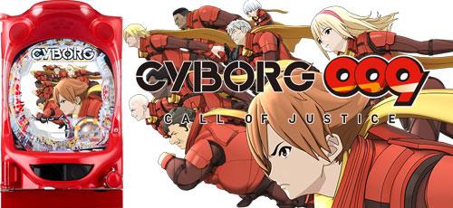 サイボーグ009 CALL OF JUSTICE