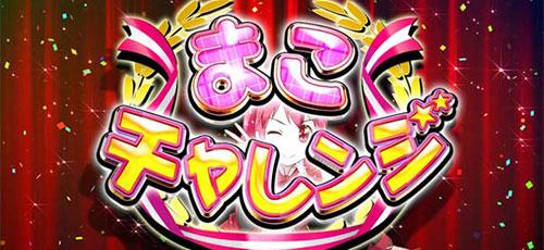 G1優駿倶楽部2 CZ まこチャレンジ