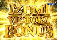 ぱちんこ劇場霊 IZUMI VICTORY BONUS