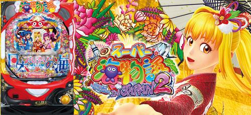 Pスーパー海物語 IN JAPAN 2