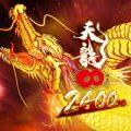 P天龍∞ 2400