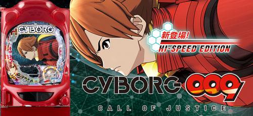 Pサイボーグ009 CALL OF JUSTICE HI-SPEED EDITION