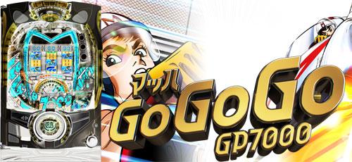 マッハGoGoGo GP7000