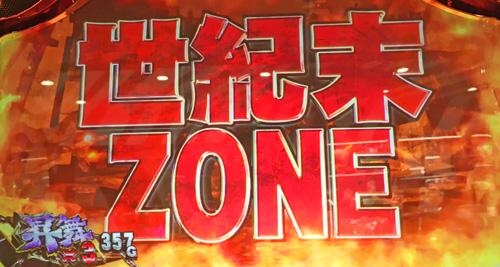 世紀末ゾーン