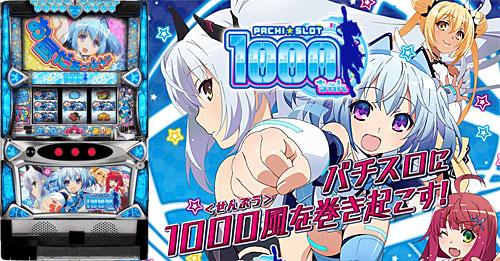 値 1000 ちゃん 期待