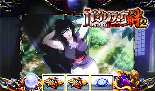 バジリスク絆2 モード