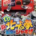 P DD北斗の拳 〜主役はジャギ!!〜 ユリアVer.