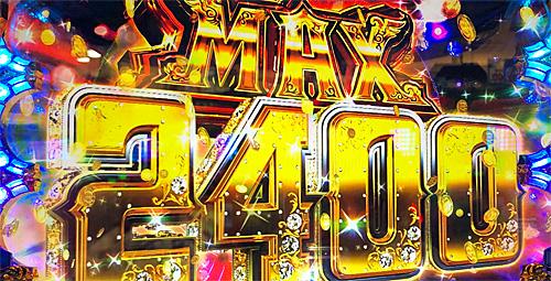 MAX2400枚