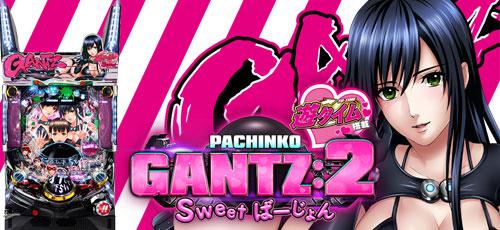 ぱちんこ GANTZ:2 Sweet ばーじょん