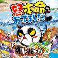 P安心ぱちんこキレパンダinリゾート