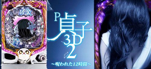 P貞子3D2 Light 〜呪われた12時間〜