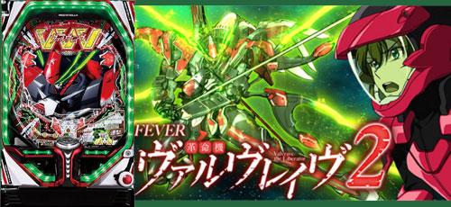 Pフィーバー革命機ヴァルヴレイヴ2