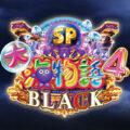 P大海物語4スペシャルBLACK